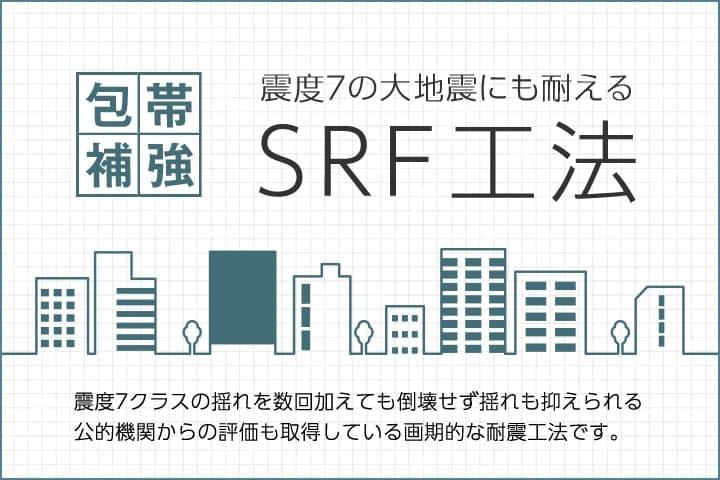 耐震補強SRF工法