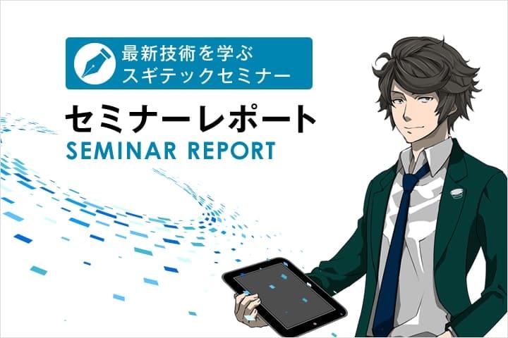セミナーレポート