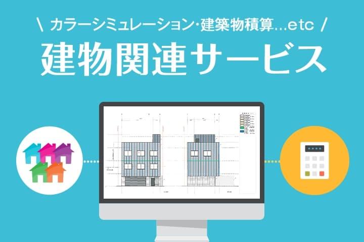 建物関連サービス