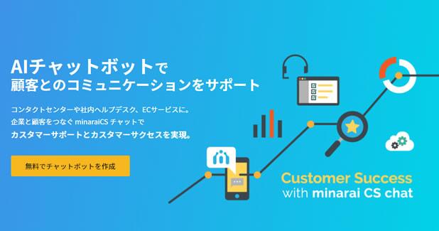 無料で業務利用可能なAIチャットボットサービス