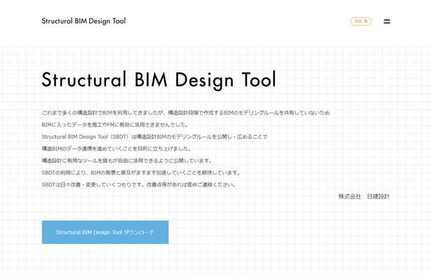日建設計がBIMパーツなどを無料公開