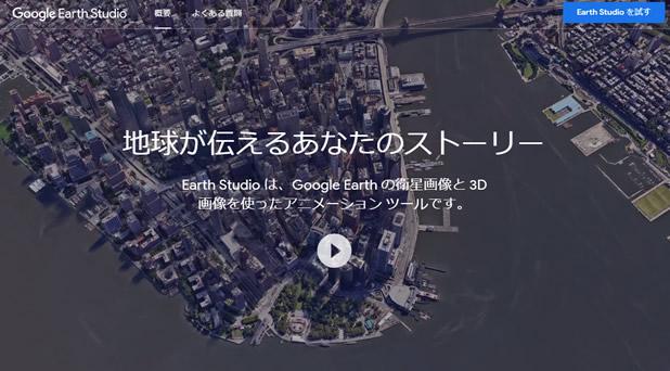 ドローンの空撮業者震撼!?Googleの新しいサービス