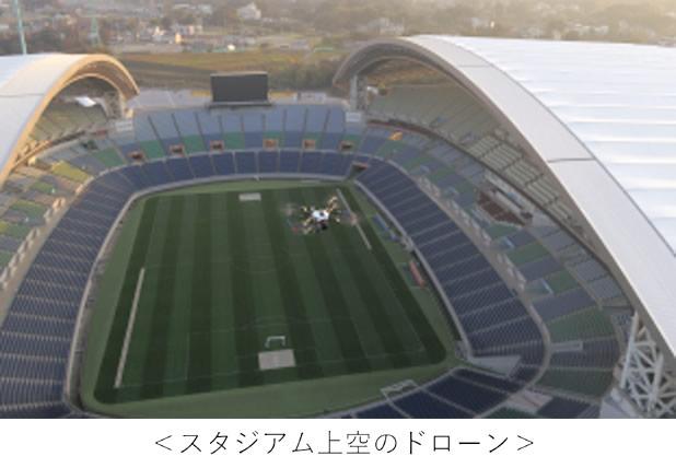 ドローンによるスタジアムの警備実証に成功。国内初
