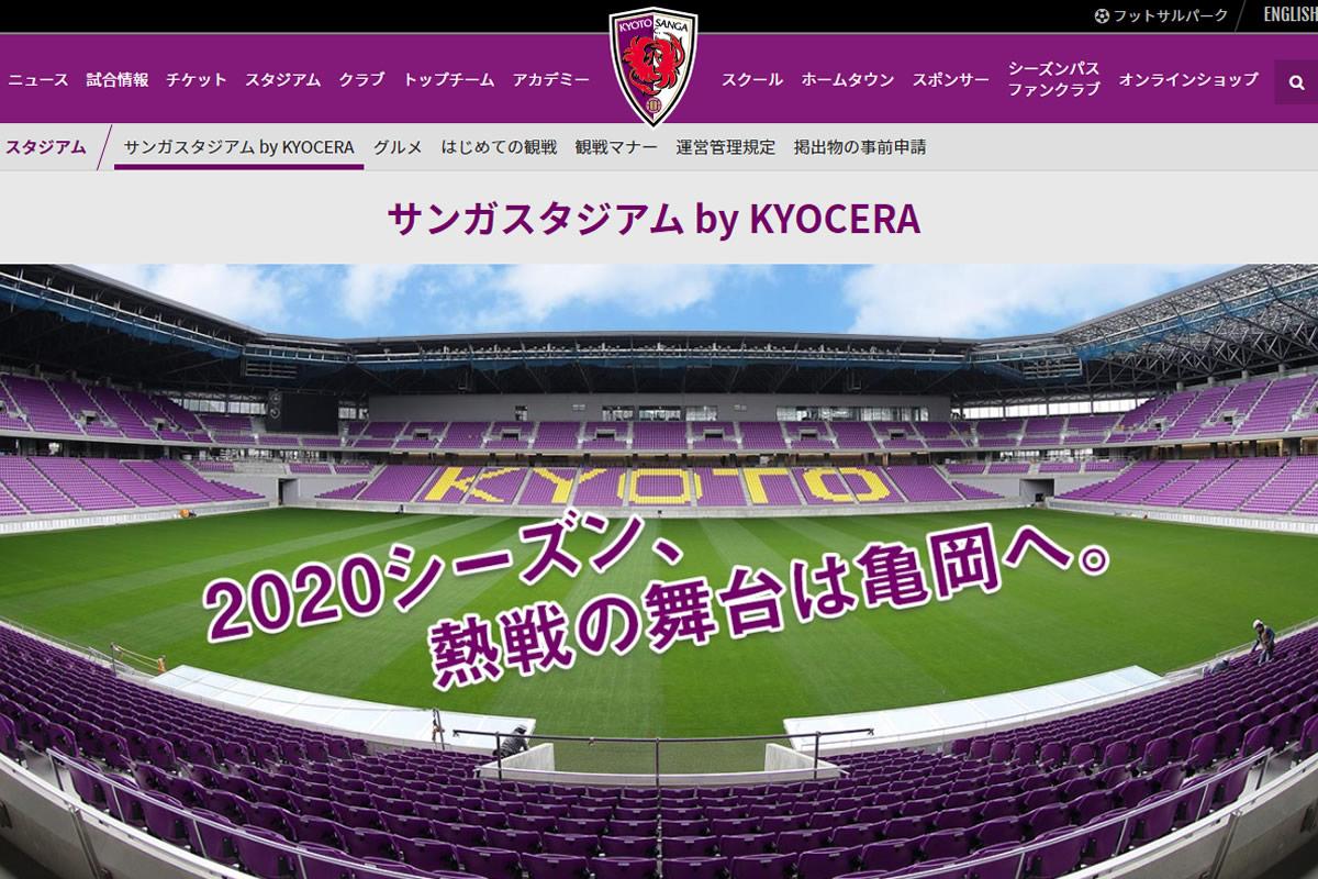 Kyocera by サンガ スタジアム